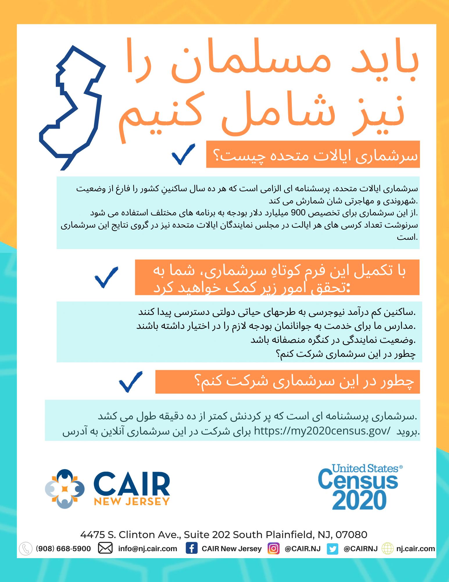 census-farsi